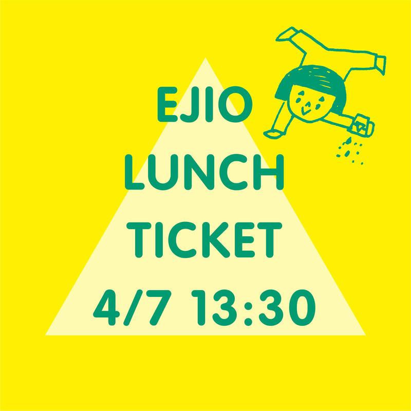 4/7(日)13:30 エジプト塩食堂ランチ予約チケット