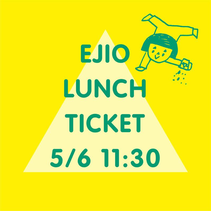 5/6(月)11:30 エジプト塩食堂ランチ予約チケット