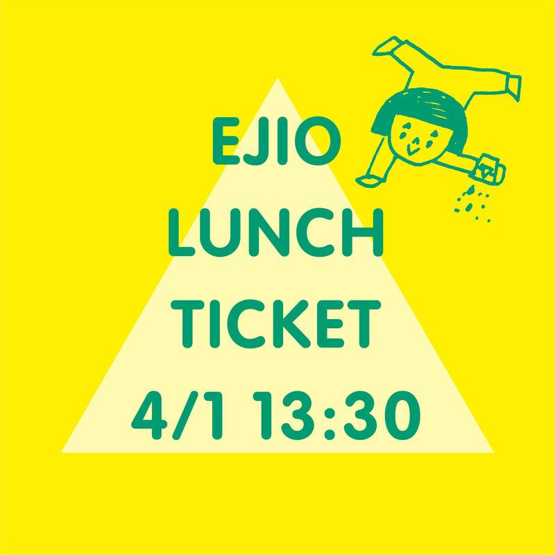 4/1(月)13:30 エジプト塩食堂ランチ予約チケット