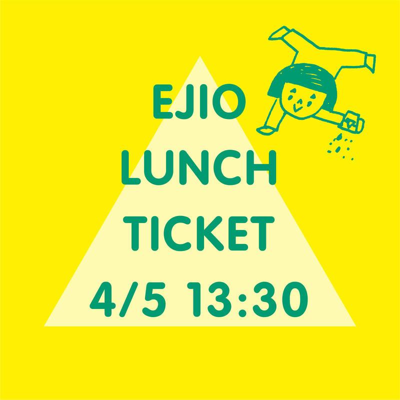 4/5(金)13:30 エジプト塩食堂ランチ予約チケット