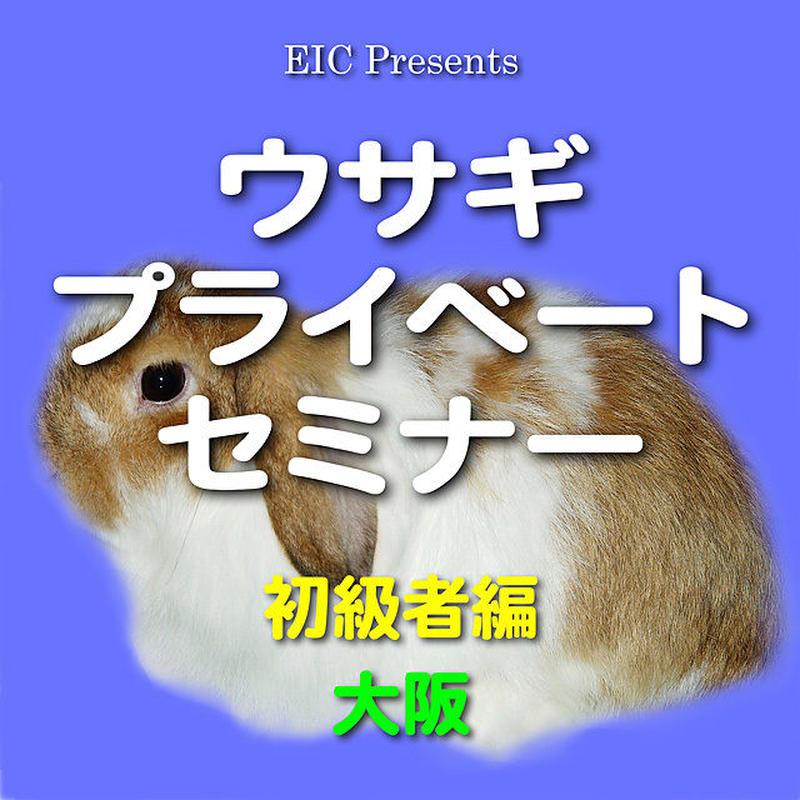 ウサギ プライベートセミナー:初級者編:大阪