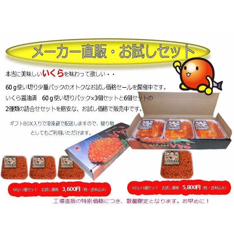 お試し価格・いくら醤油漬60g×6個セット(一部地域を除き送料無料)