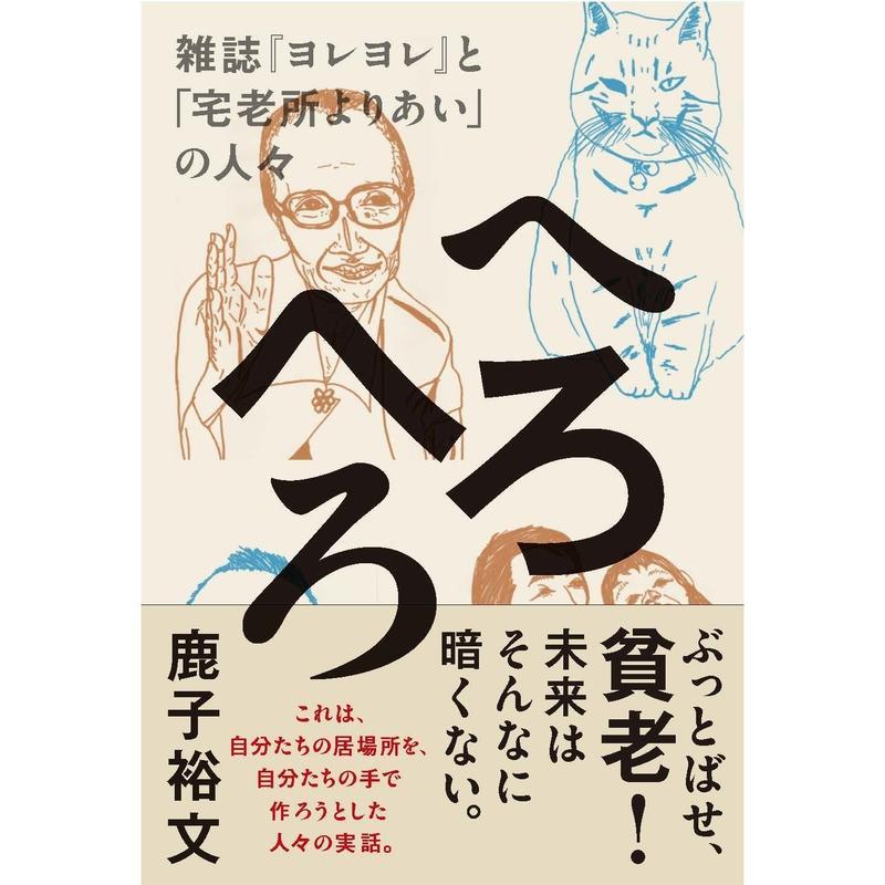 『へろへろ』 雑誌『ヨレヨレ』と「宅老所よりあい」の人々 鹿子裕文