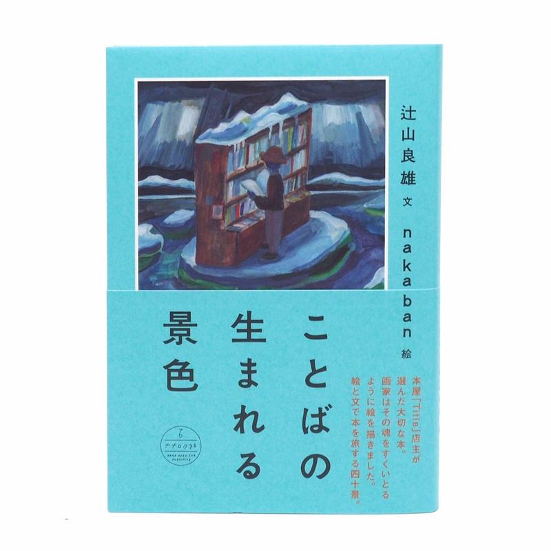 『ことばの生まれる景色』文:辻山良雄 画:nakaban