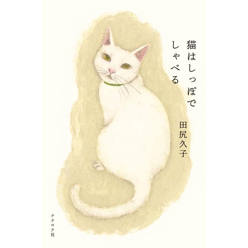 『猫はしっぽでしゃべる』田尻久子