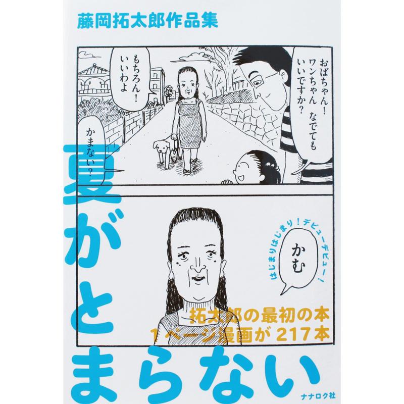 『 藤岡拓太郎作品集 夏がとまらない 』藤岡拓太郎