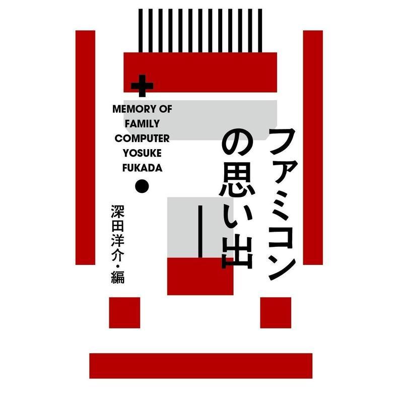 『ファミコンの思い出』  編著・深田洋介