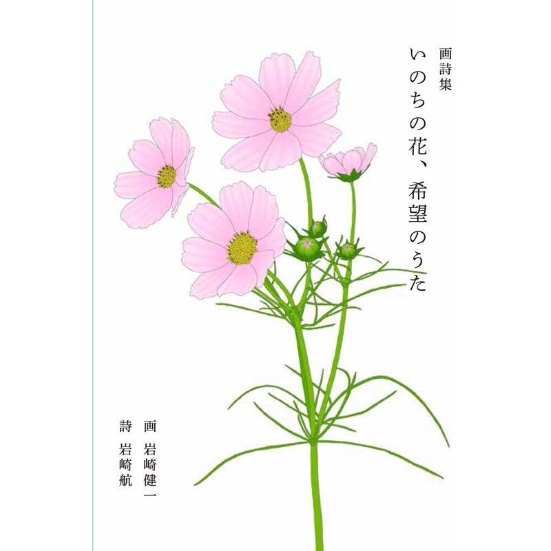 『画詩集 いのちの花、希望のうた』画:岩崎健一 詩:岩崎航