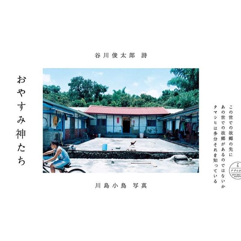 『おやすみ神たち』詩・谷川俊太郎 写真・川島小鳥
