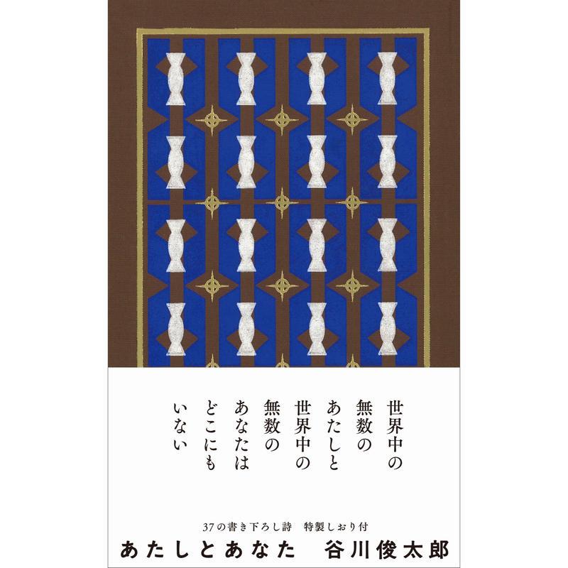 『あたしとあなた』谷川俊太郎