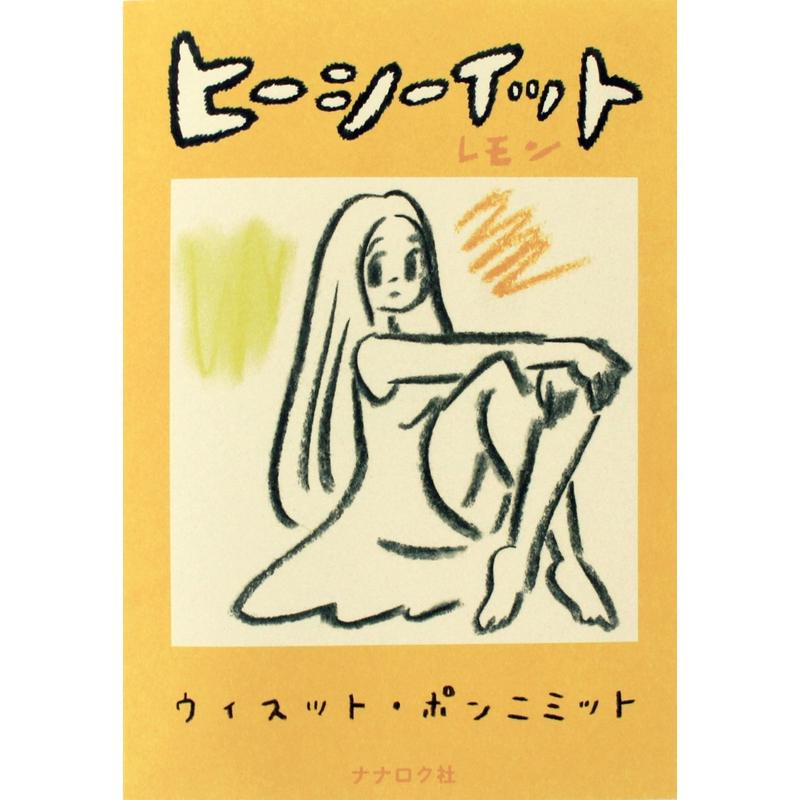 『ヒーシーイット レモン』ウィスット・ポンニミット  /解説・齋藤陽道
