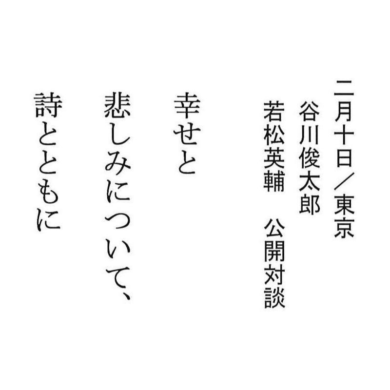 【2/10イベントチケット】谷川俊太郎と若松英輔の公開対談「幸せと悲しみについて、詩とともに」