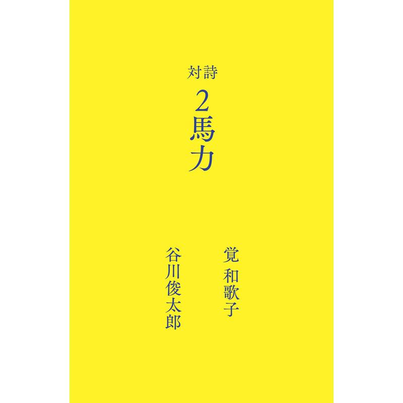 『対詩 2馬力』谷川俊太郎 覚和歌子