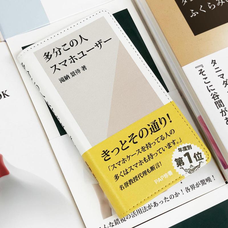 多分この人スマホユーザー/新書風手帳型スマホケース【各種スマホ対応】