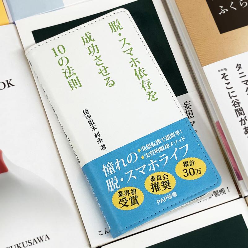 脱・スマホ依存を成功させる10の法則/新書風手帳型スマホケース【各種スマホ対応】