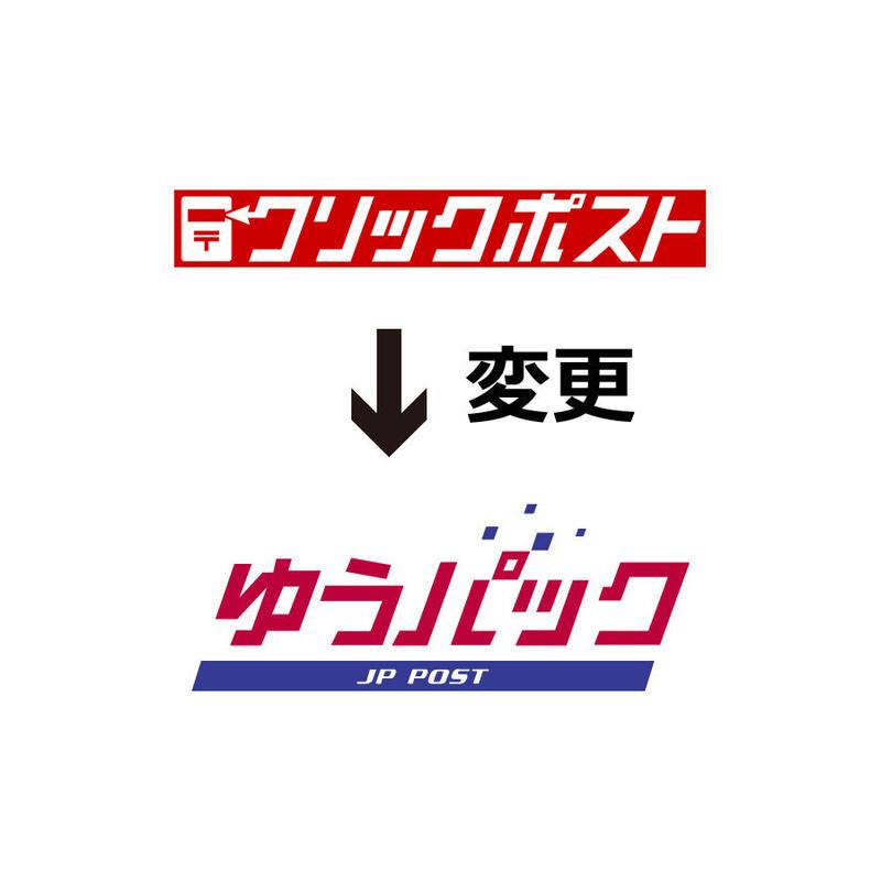 追加送料(クリックポスト発送→ゆうパック発送へ変更)
