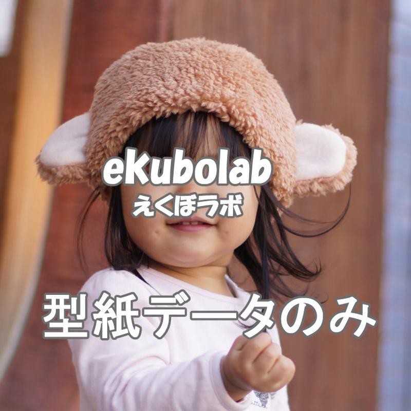 【ダウンロード】モフモフアニマル帽子(サル)型紙PDFデータ