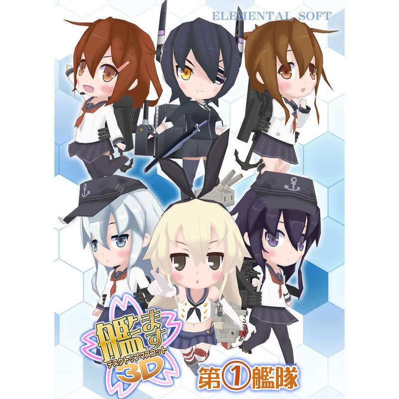 艦ます3D~第1艦隊~ (CD版)