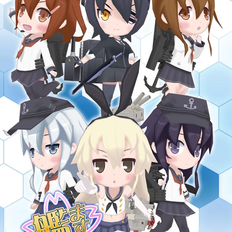 艦ます3D~第1艦隊~ (DL版)