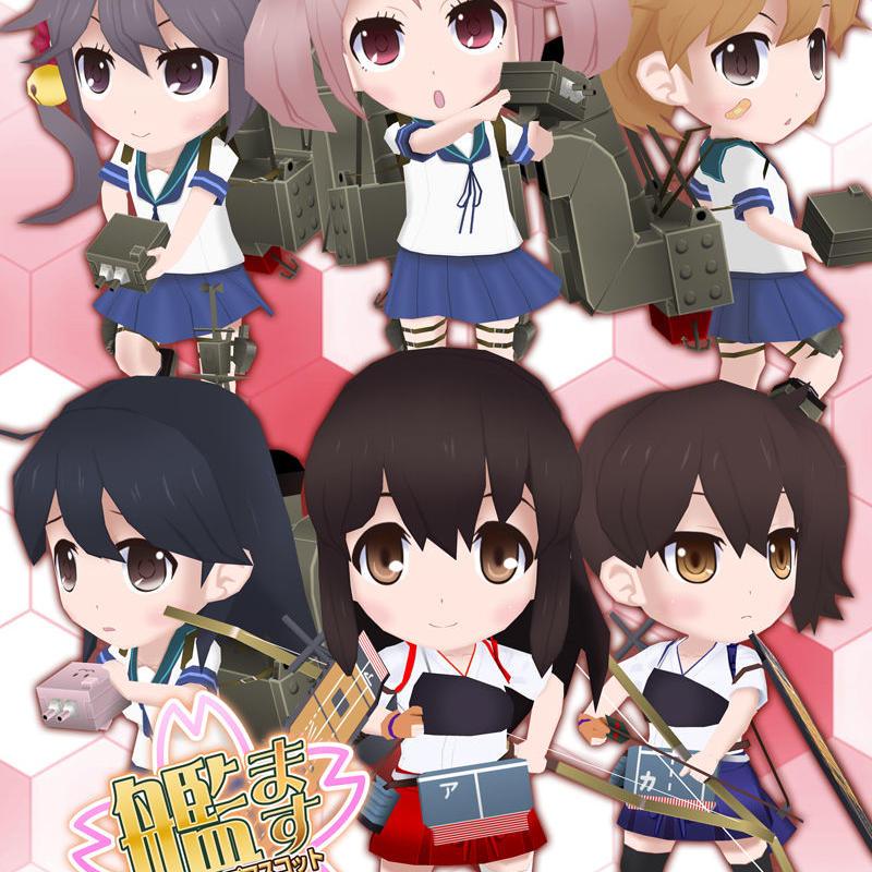 艦ます3D~第3艦隊~ (DL版)