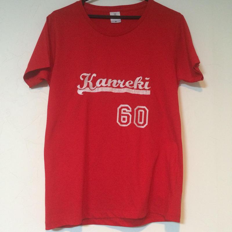刺繍還暦Tシャツ