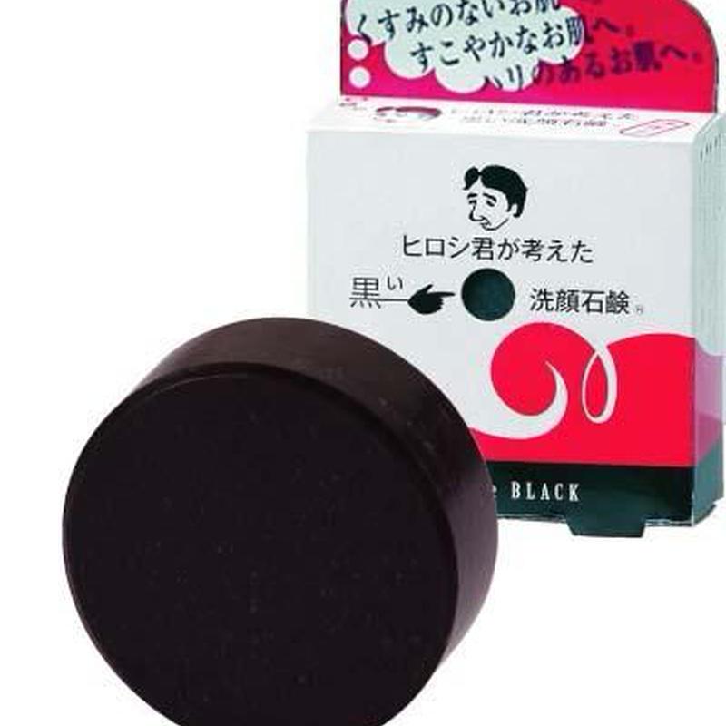 ヒロシ君が考えた黒い洗顔石鹸