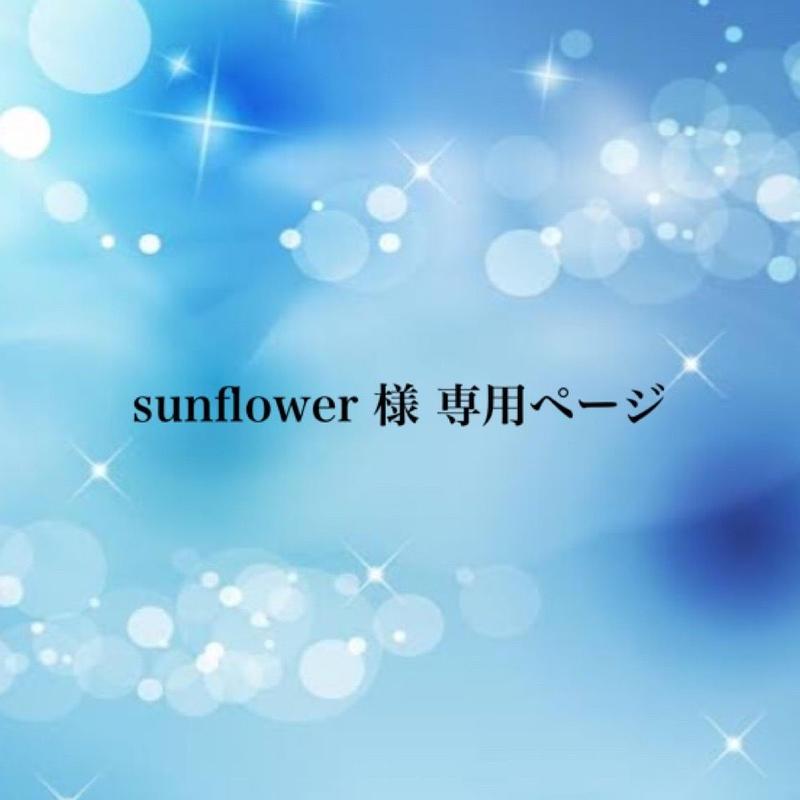 sunflower 様 専用ページ