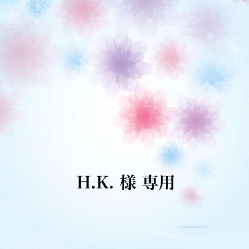 H.K. 様 専用