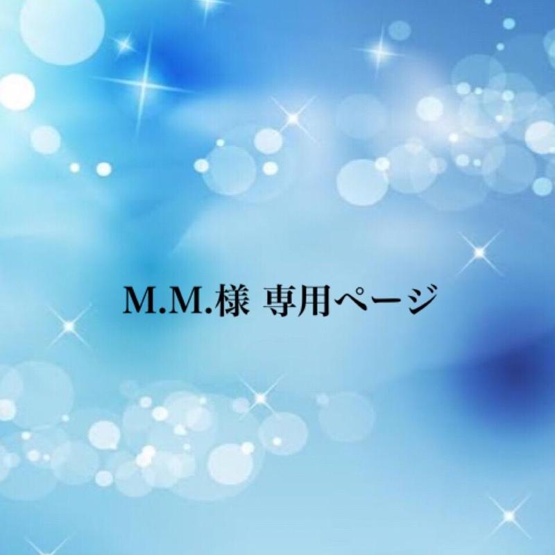 M.M様専用ページ