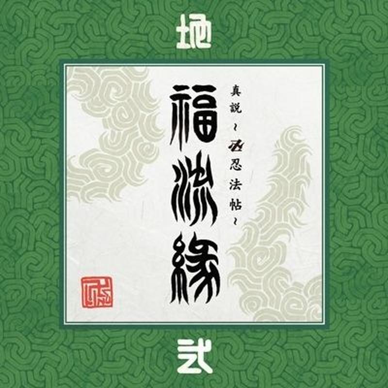 新品CD  卍LINEマンジライン/真説 ~卍忍法帖~福流縁』弐ノ巻 ~地~