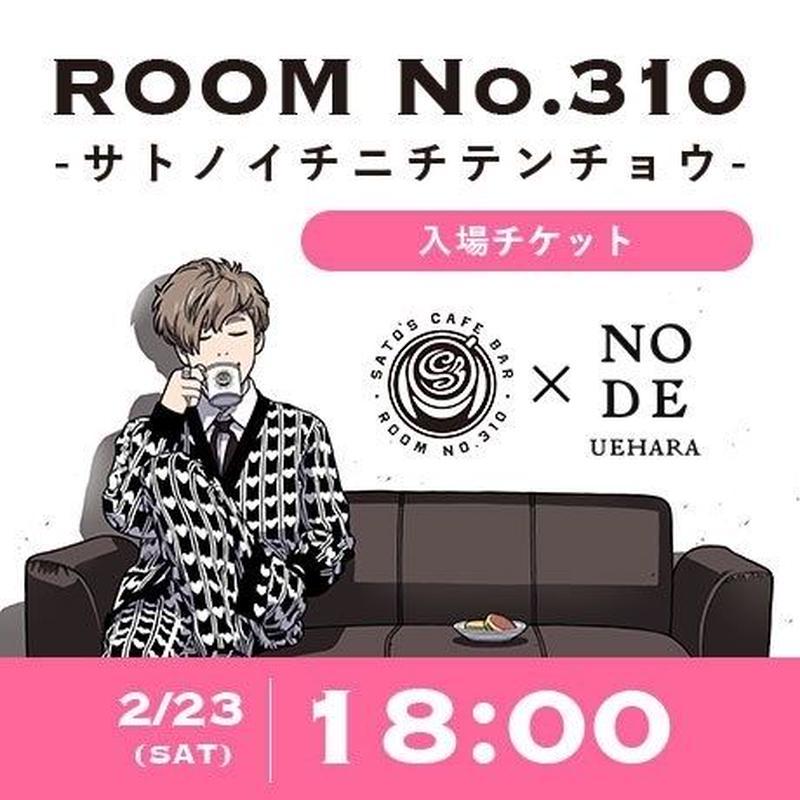 【18:00〜】ROOM No.310-サトノイチニチテンチョウ− 特典付き入場チケット