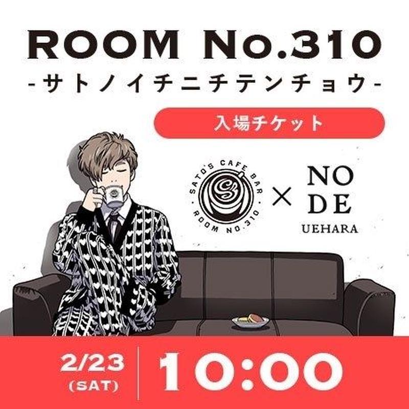 【10:00〜】ROOM No.310-サトノイチニチテンチョウ− 特典付き入場チケット