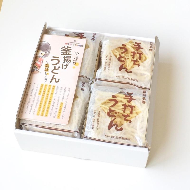 乾燥うどん・ギフトセット【8袋入り】ダシ無