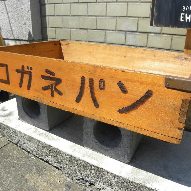 コガネパン 木箱 2