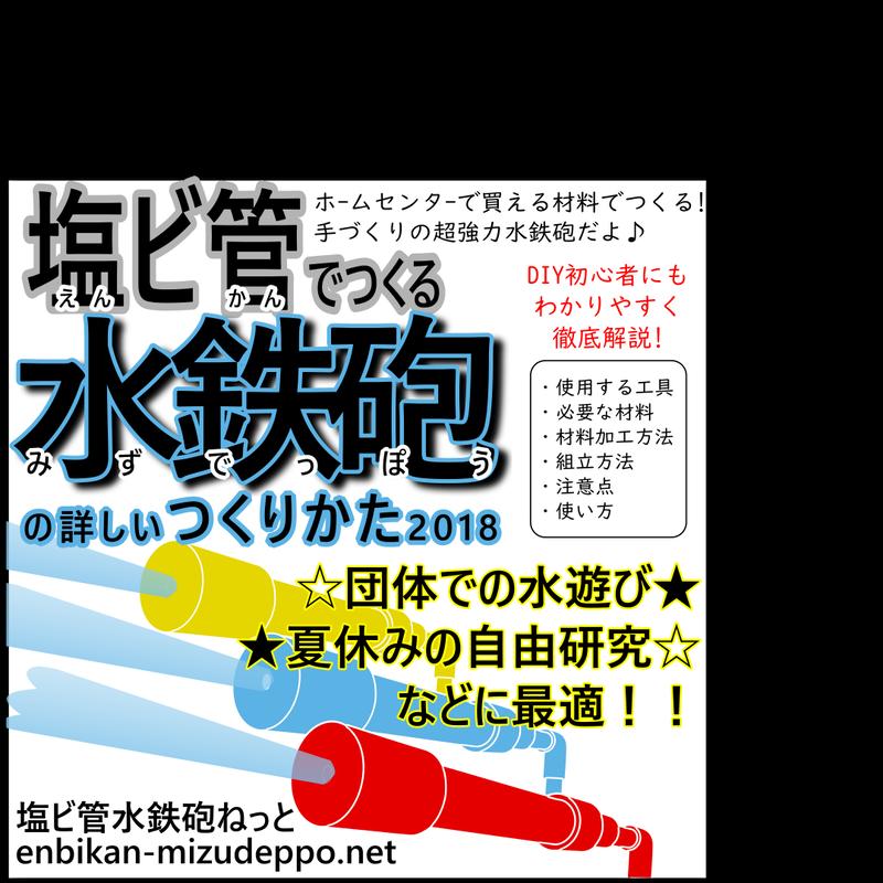 【無料サンプル版】塩ビ管水鉄砲 ベーシックモデル「詳しいつくりかた」2018