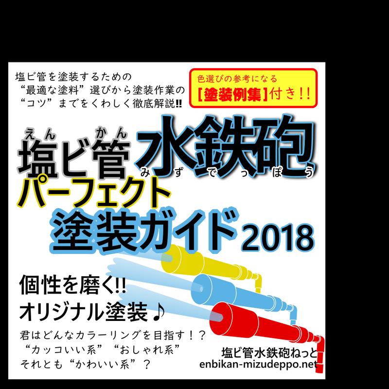 【無料サンプル版】塩ビ管水鉄砲 パーフェクト「塗装ガイド」2018