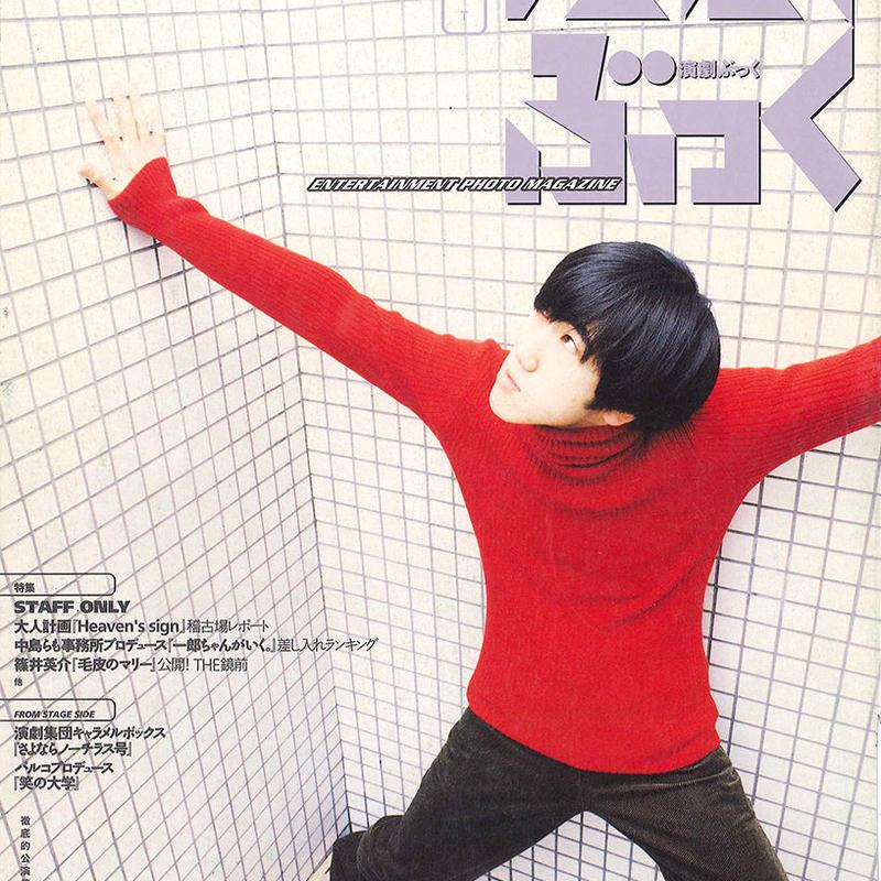 演劇ぶっく75号(1998年10月号)