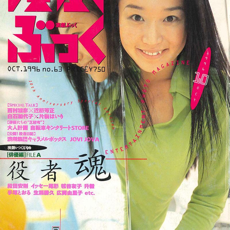 演劇ぶっく63号(1996年10月号)