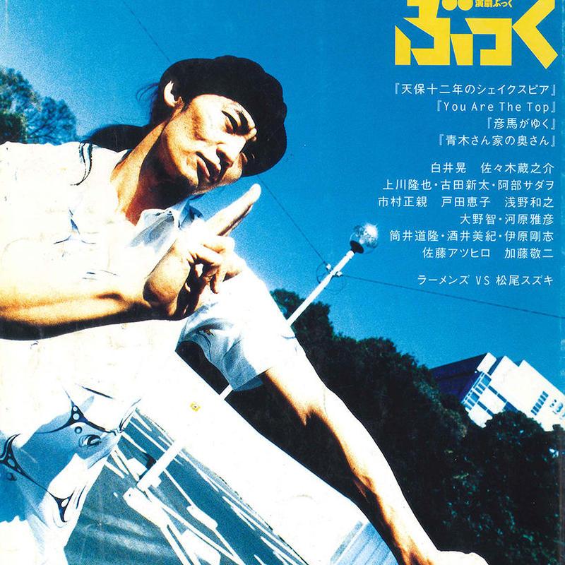 演劇ぶっく97号(2002年6月号)