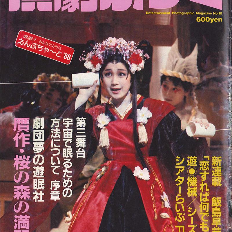 演劇ぶっく18号(1989年4月号)