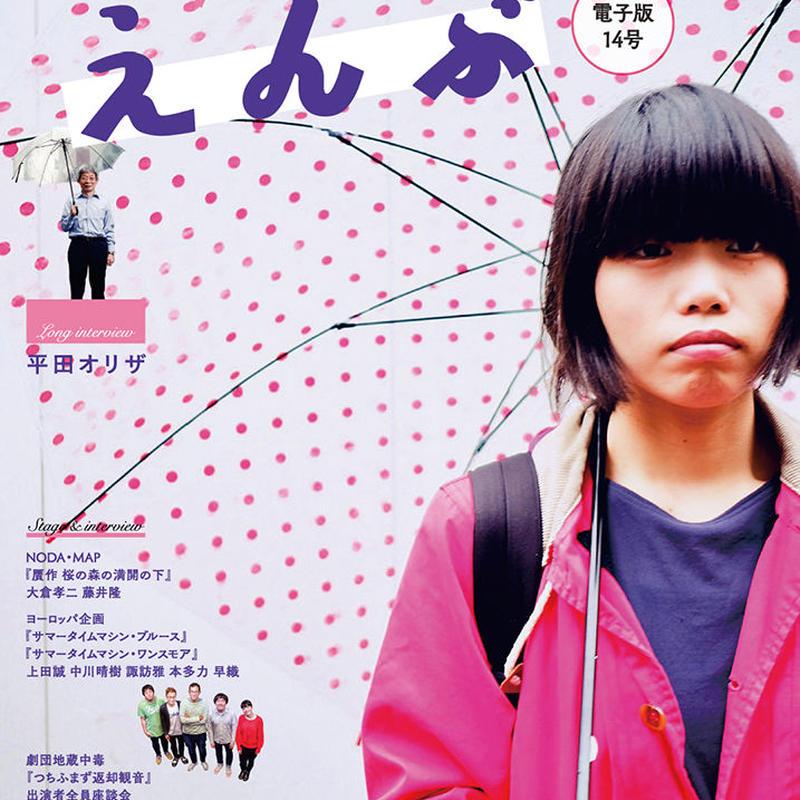 えんぶ電子版14号(2018年12月号)