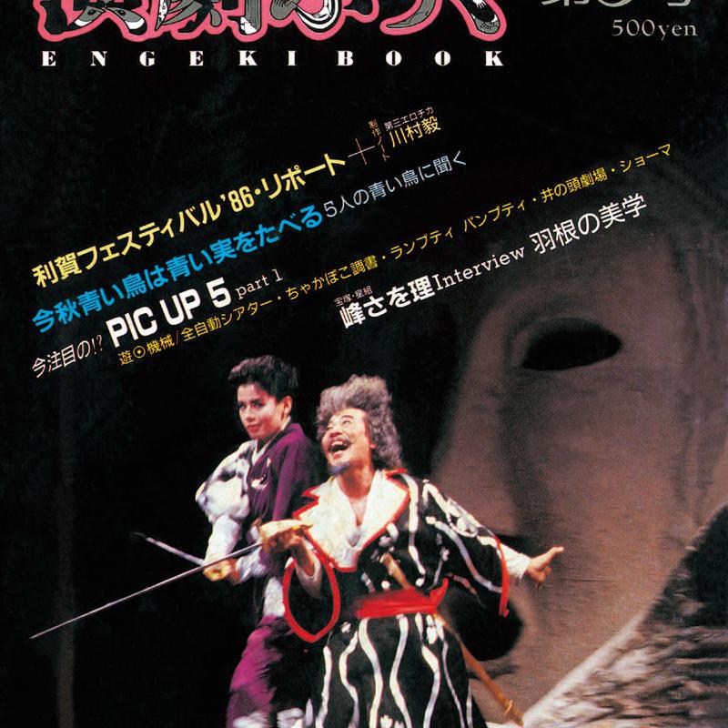 演劇ぶっく3号(1986年9月発刊)