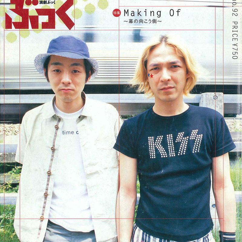 演劇ぶっく92号(2001年8月号)