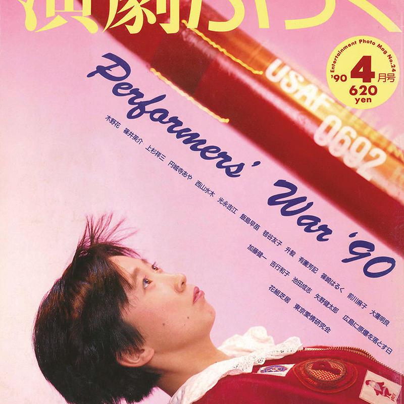 演劇ぶっく24号(1990年4月号)