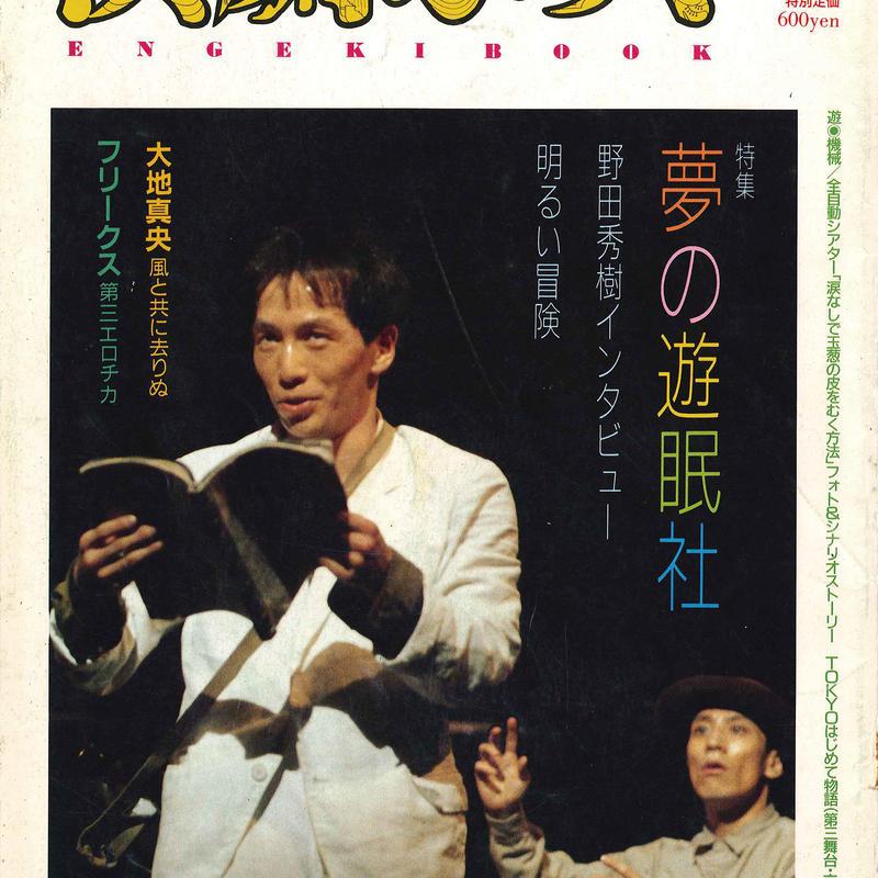 演劇ぶっく7号 1周年記念号(1987年5月発刊)