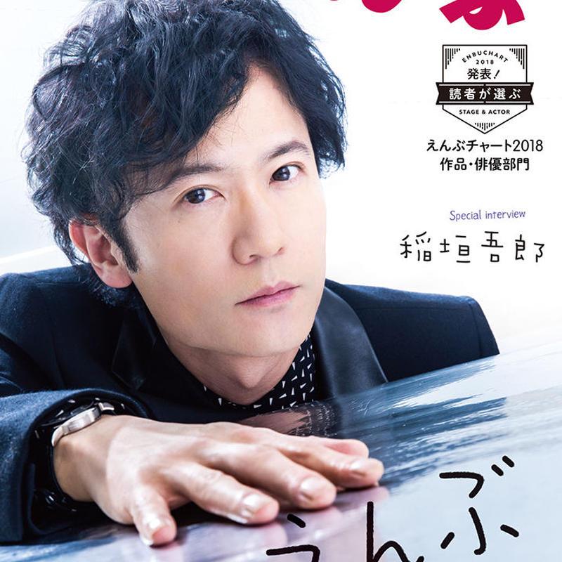 えんぶ電子版16号(2019年4月号)