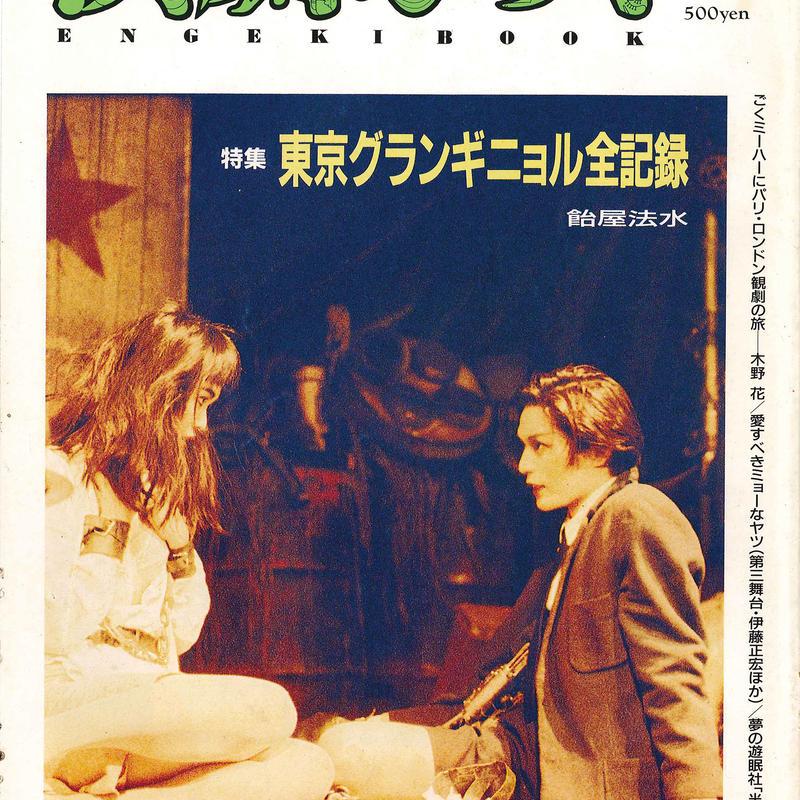 演劇ぶっく6号(1987年3月発刊)