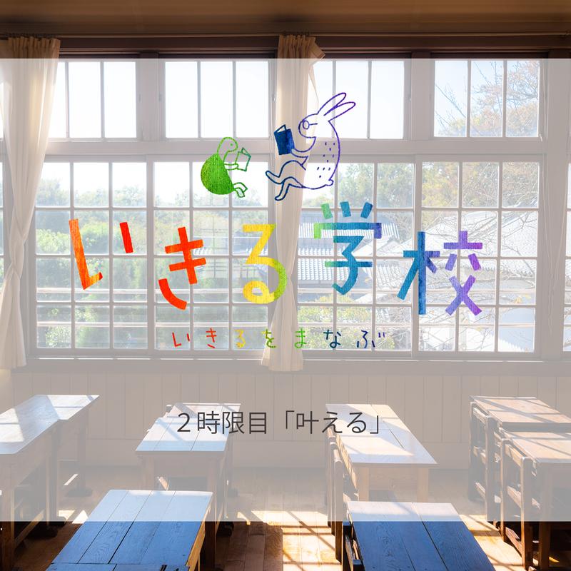 2時限目【9/14・都内】いきるをまなぶ いきる学校