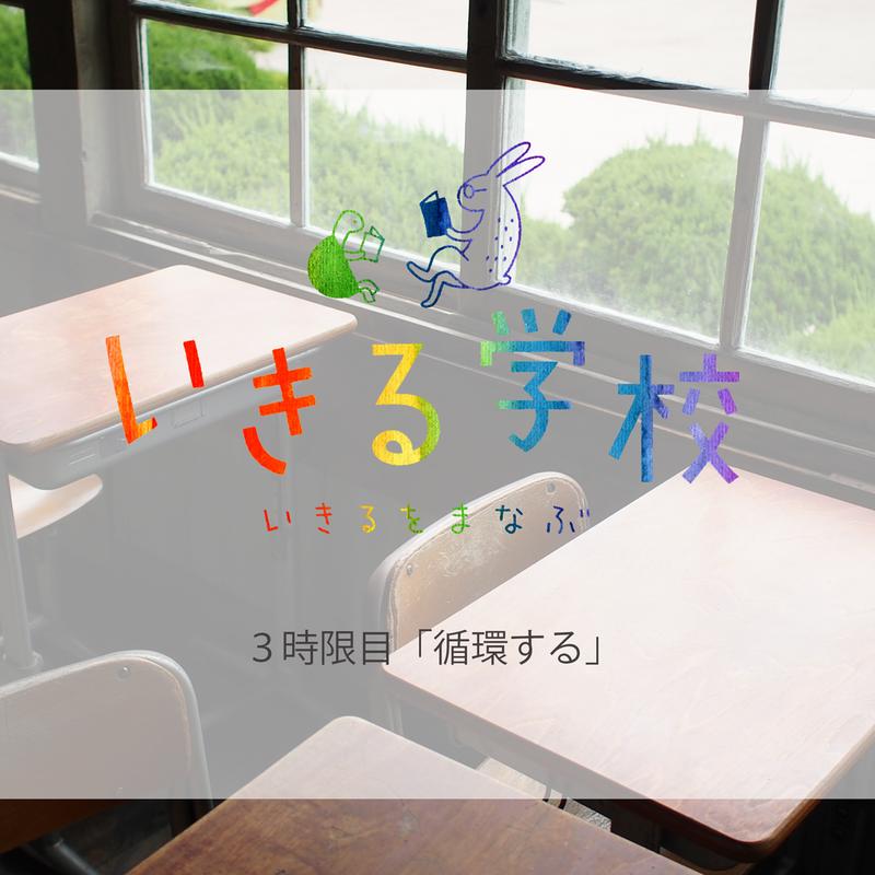 3時限目【9/14・都内】いきるをまなぶ いきる学校