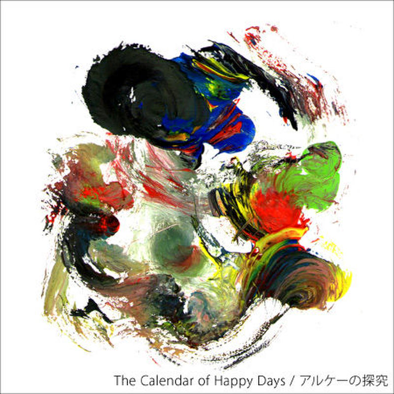 アルケーの探求 / The Calender of Happy Days
